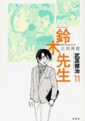 鈴木先生 (1-11巻 全巻) 漫画