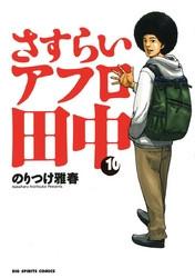 さすらいアフロ田中 漫画