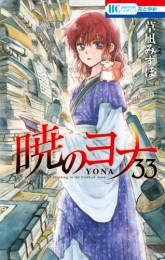 暁のヨナ 24 冊セット最新刊まで 漫画