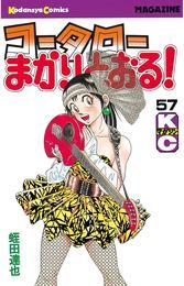 コータローまかりとおる!(57) 漫画