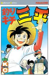 釣りキチ三平(65) 漫画