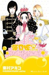 海月姫(14) 漫画