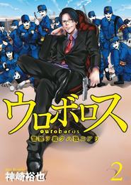 ウロボロス―警察ヲ裁クハ我ニアリ― 2巻 漫画