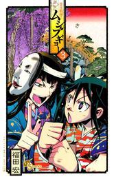 常住戦陣!!ムシブギョー(3) 漫画