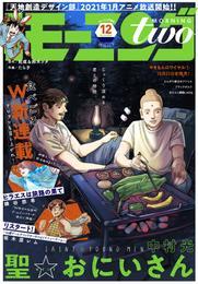 月刊モーニング・ツー 2020年12月号 [2020年10月22日発売]