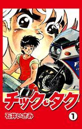 チック・タク(1) 漫画