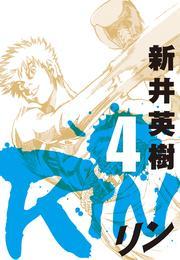RIN 4 冊セット 全巻