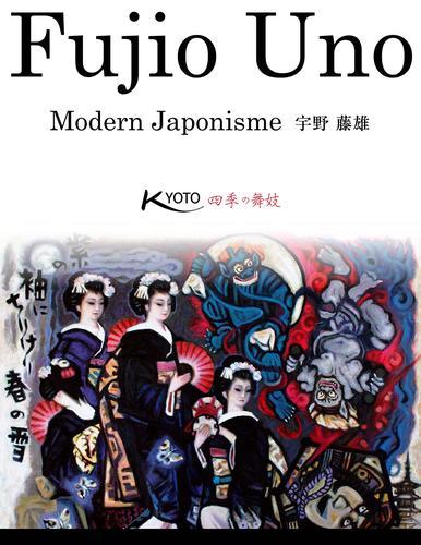 Modern Japonisme 宇野藤雄 KYOTO 四季の舞妓 漫画
