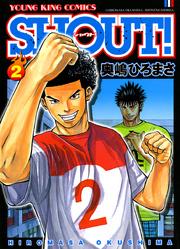 SHOUT!(2) 漫画
