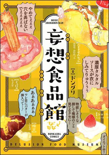 妄想食品館【電子限定かきおろしまんが付】 漫画