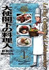 大使閣下の料理人 (1-25巻 全巻) 漫画