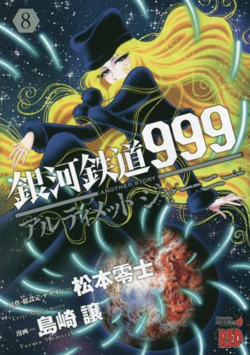 銀河鉄道999ANOTHER STORYアルティメットジャーニー (1巻 最新刊)