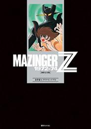 マジンガーZ 1972-74[初出完全版](1-4巻 全巻)