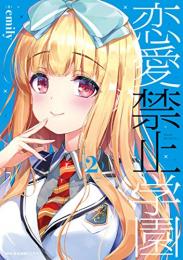 恋愛禁止学園 (1-2巻 最新刊)