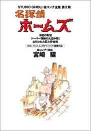 ジブリ絵コンテ2期 名探偵ホームズ 海底の財宝/ドーバー海峡 (1巻 全巻)