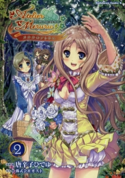 メルルのアトリエ 〜アーランドの錬金術士3〜 (1-2巻 最新刊)