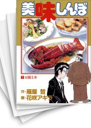 【中古】美味しんぼ (1-111巻) 漫画