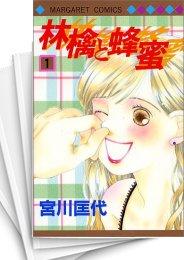 【中古】林檎と蜂蜜 (1-22巻) 漫画
