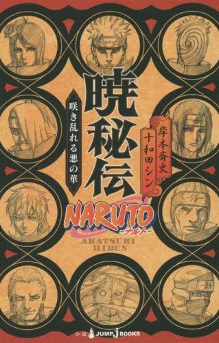 【ライトノベル】NARUTO─ナルト─暁秘伝 漫画