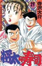 将太の寿司 27 冊セット全巻 漫画