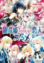 銀竜姫 2 冊セット最新刊まで 漫画