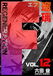 F REGENERATION 12 冊セット全巻 漫画