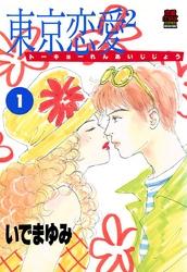 東京恋愛2(じじょー) 漫画