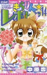 きらりん☆レボリューション 14 冊セット全巻 漫画