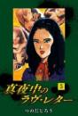 真夜中のラヴ・レター 5 冊セット全巻 漫画