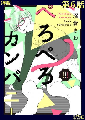 ぺろぺろカンパニー【単話】 漫画