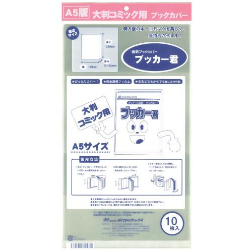透明ブックカバー [ブッカー君シリーズ]  A5用 (10枚入) 漫画