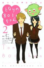 となりの801ちゃん 腐女子的高校生活(2) 漫画