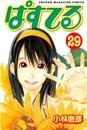 ぱすてる(29) 漫画