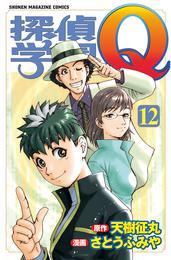 探偵学園Q(12) 漫画