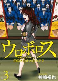 ウロボロス―警察ヲ裁クハ我ニアリ― 3巻 漫画