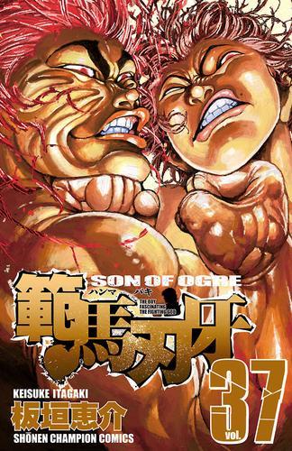 範馬刃牙(37) 漫画