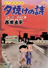 三丁目の夕日 夕焼けの詩(2) 漫画