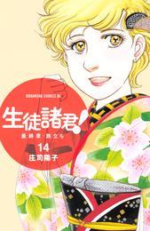 生徒諸君! 最終章・旅立ち(14) 漫画