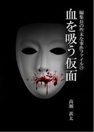 編集長の些末な事件ファイル29 血を吸う仮面 漫画
