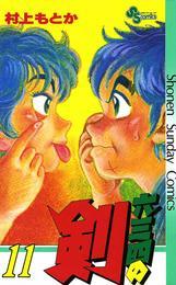 六三四の剣(11) 漫画