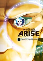 攻殻機動隊ARISE ~眠らない眼の男 Sleepless Eye~(5) 漫画