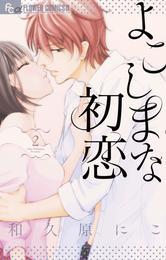 よこしまな初恋(2) 漫画