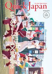クイック・ジャパン 111 漫画
