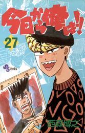 今日から俺は!!(27) 漫画
