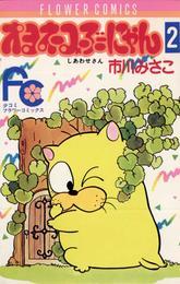 オヨネコぶーにゃん(2) 漫画