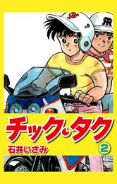 チック・タク(2) 漫画