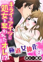 極道女体化~キライなアイツに処女を奪われたオレ!? 2巻 漫画