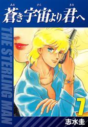 蒼き宇宙より君へ(7) 漫画