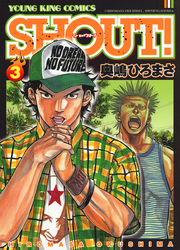 SHOUT! 漫画
