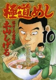 極道めし (1-10巻 全巻)